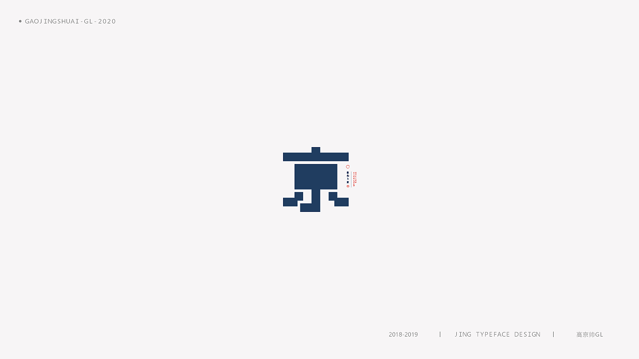 Chinese font design-A