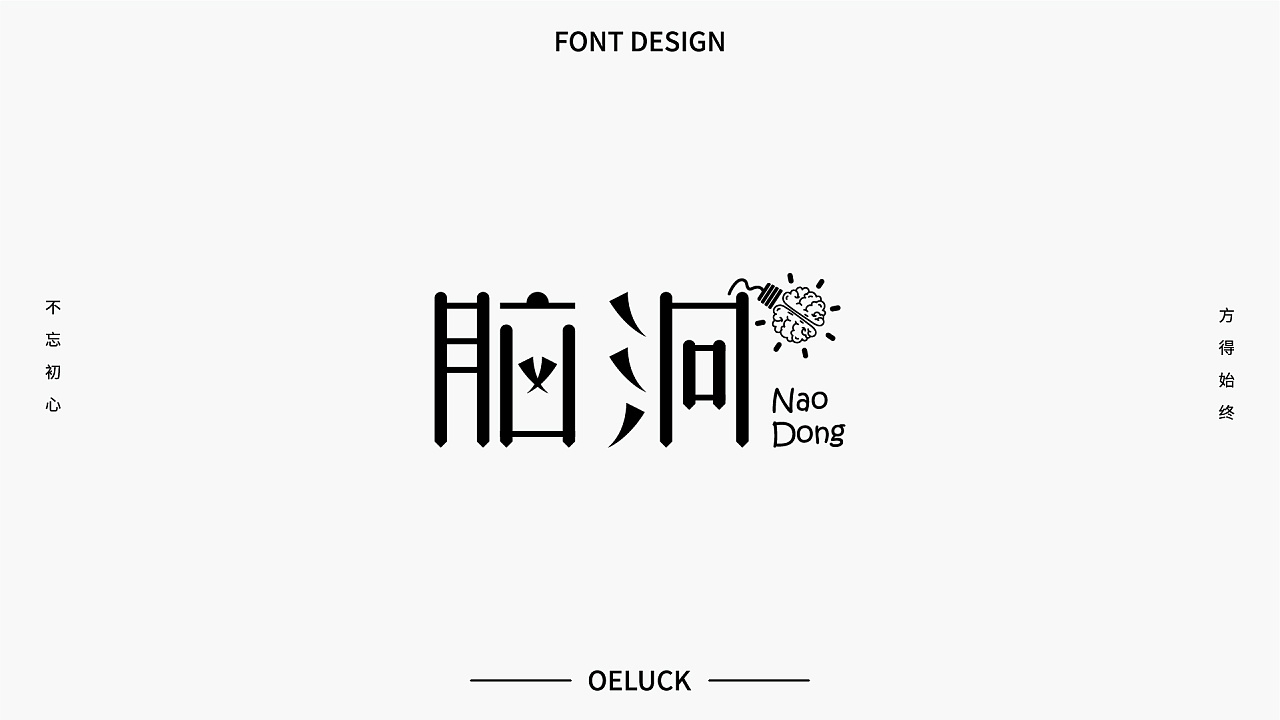 Chinese font design-