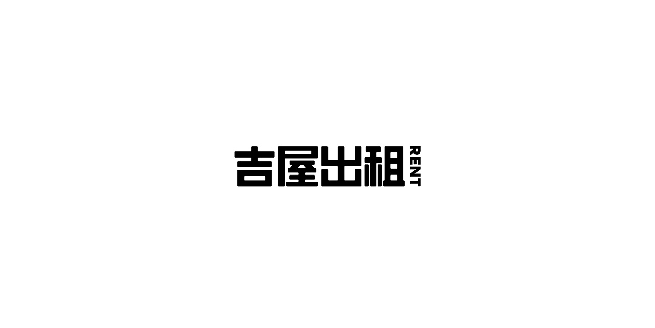 Chinese font design-Because the epidemic is at home, try to do exercises every day.
