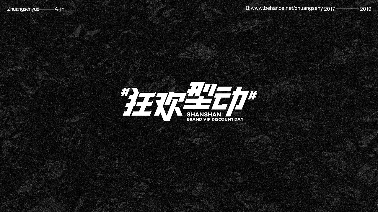 Chinese font design-Font Design Breaking with Conventional Ideas