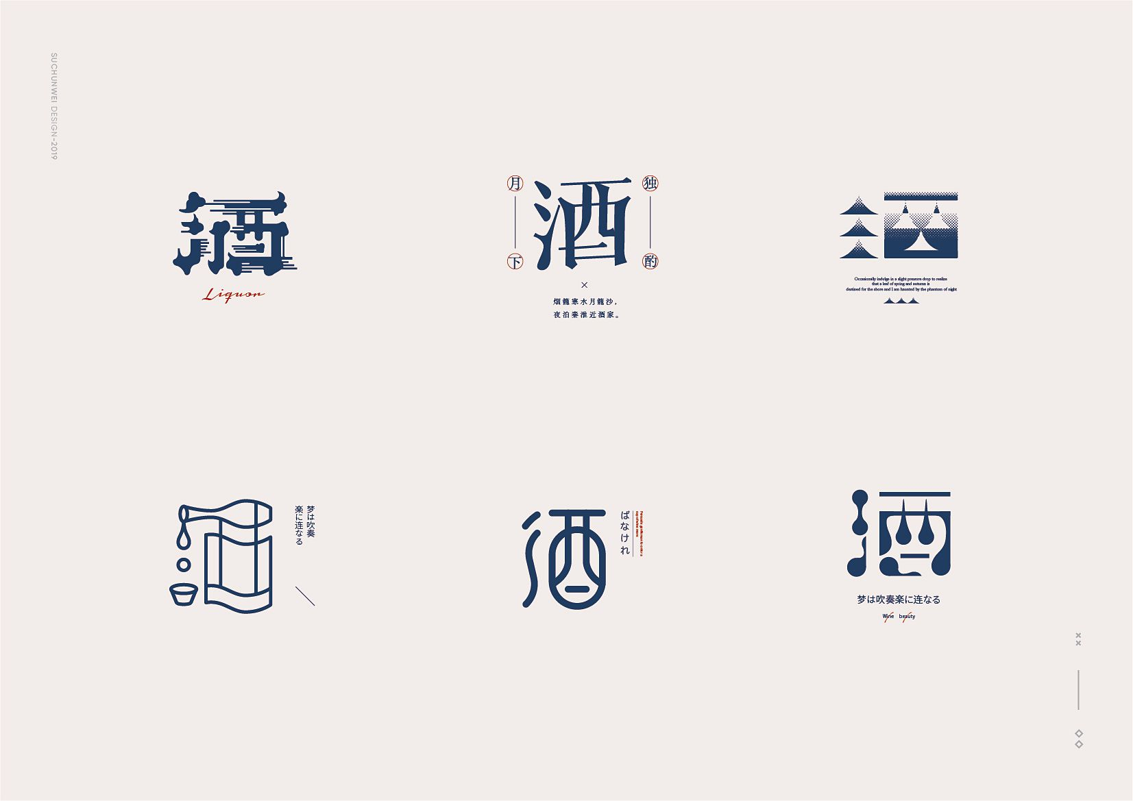 Chinese font design-Another Different Style of Wine Calligraphy Font -Second Edition