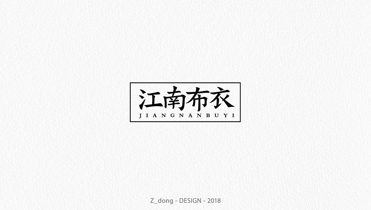 Chinese font design-2019 logo design collection
