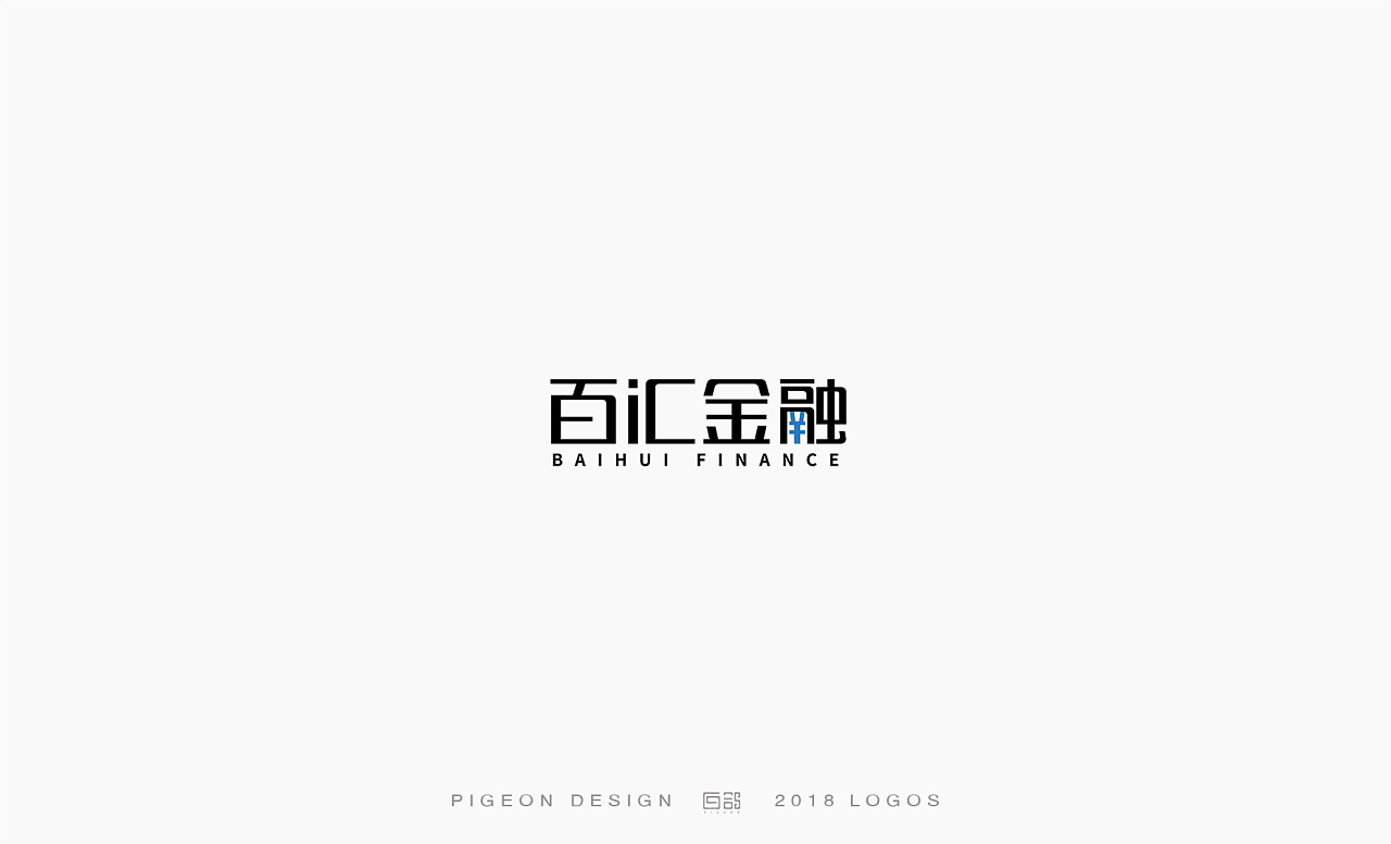 Chinese font design-Do your best, listen to destiny