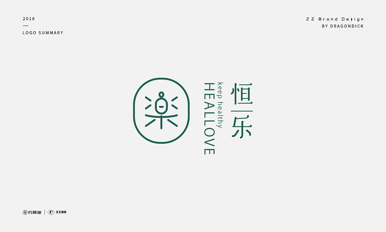 Chinese font design-Font design depends on persistence and Do not forget your initiative mind