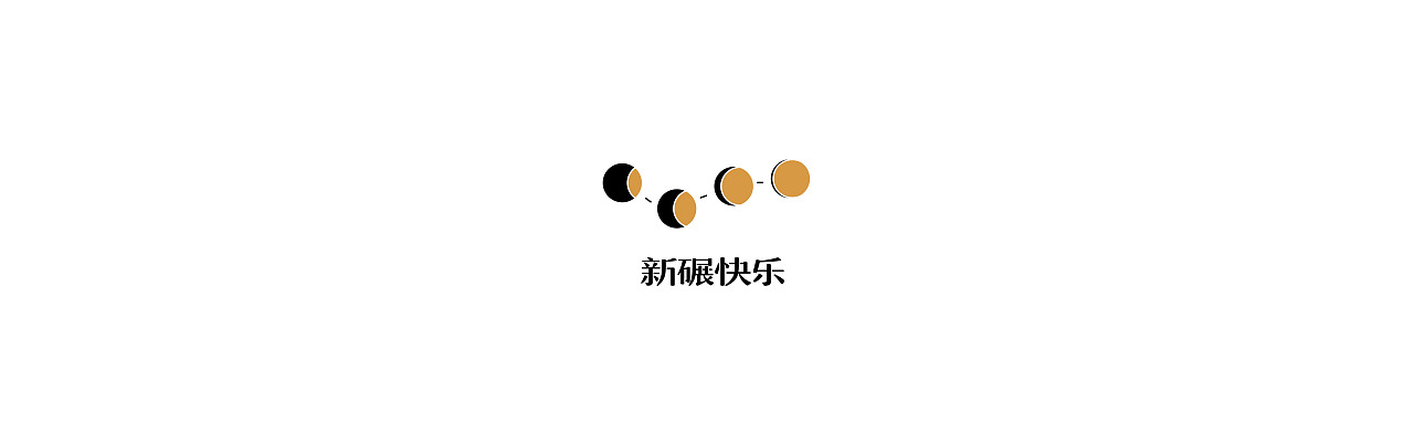 Chinese font design-Over the years, we have worked hard to make progress.
