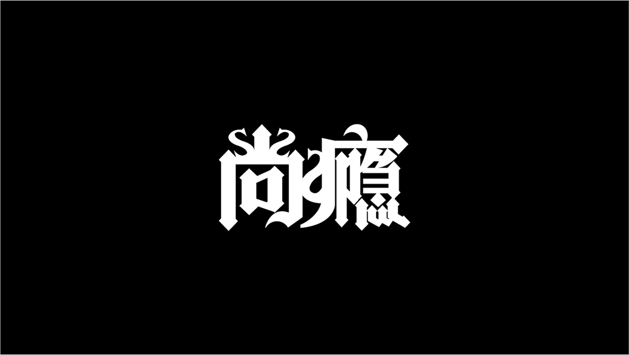 Chinese font design-Do you have a more unique view on the definition of grotesque