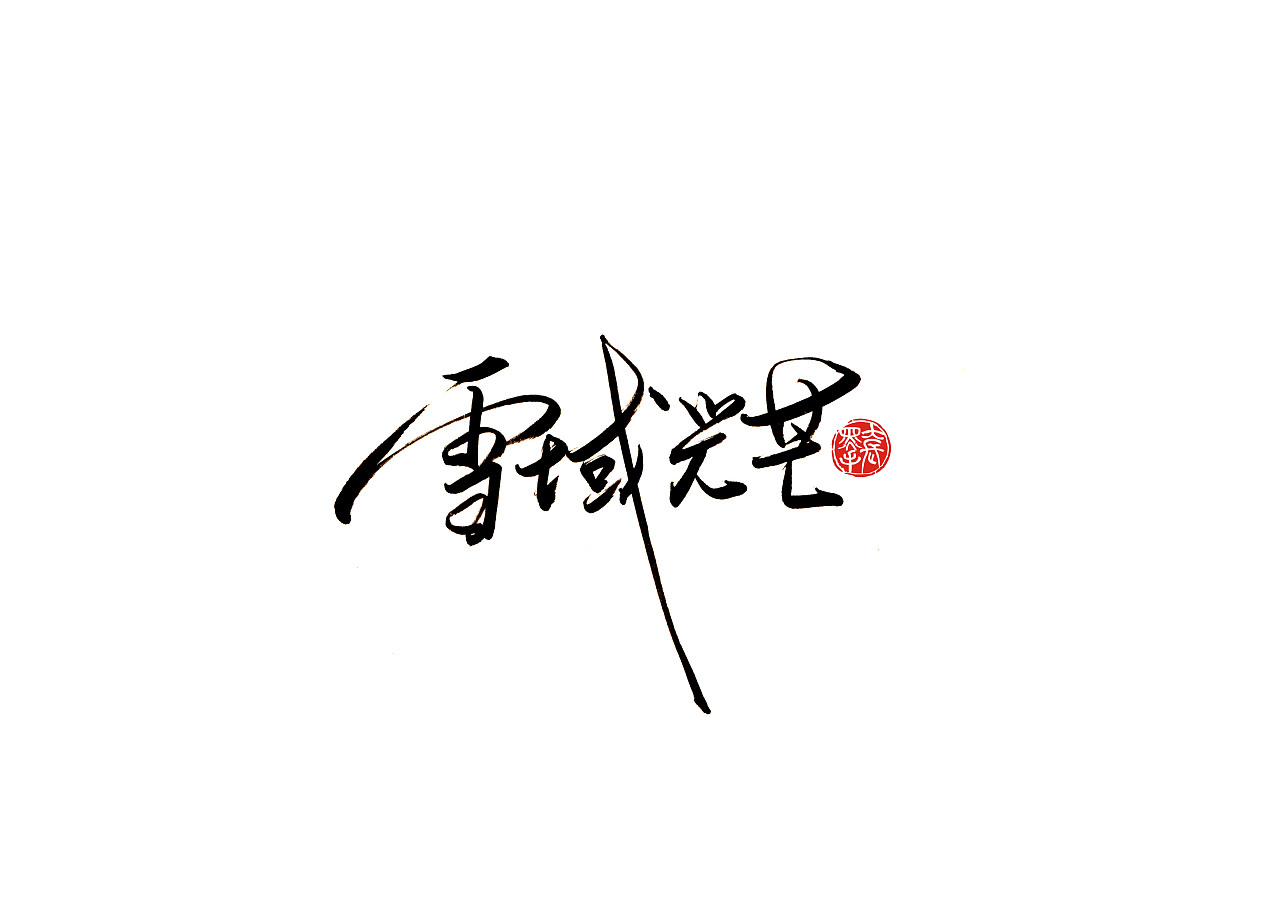 Chinese font design-Han Hong, a female singer whom I admire most, is always on the public welfare list. Please write a few of her songs casually.