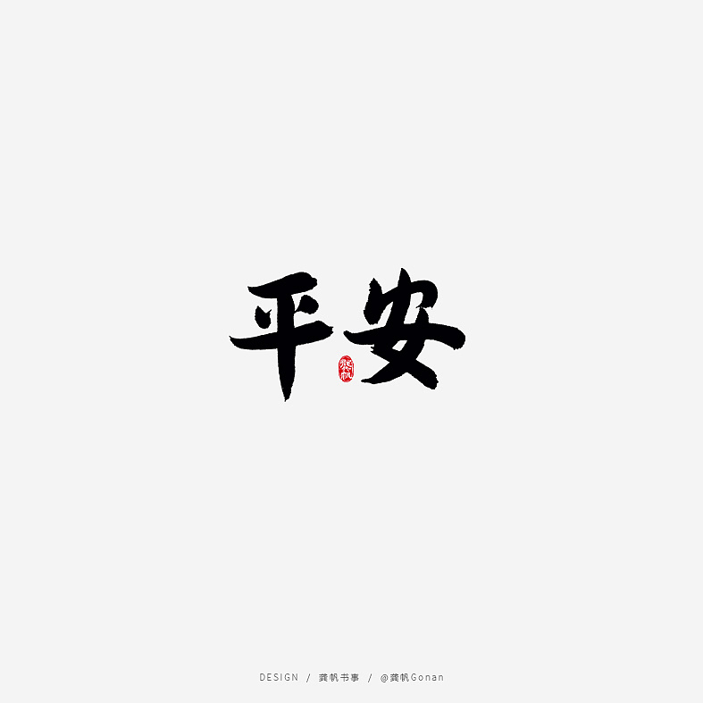 Chinese font design-I hope the people of Wuhan are safe, and the Chinese people are healthy. Let's cheer up together.