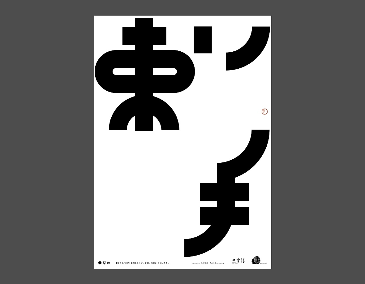 Chinese font design-January comes from Janus, the patron saint of ancient Rome. He has two faces, one looking at the future and the other looking back at the past.