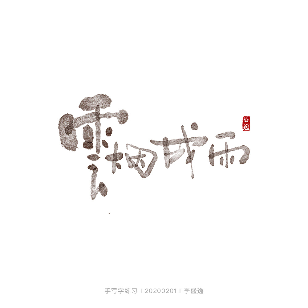Chinese font design-These words look more like a picture than words.