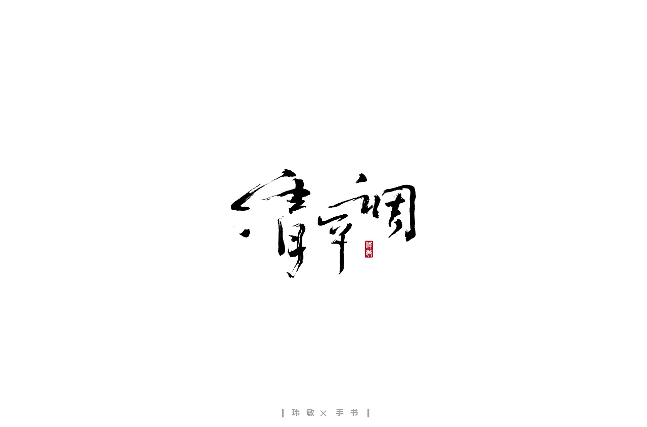 Chinese font design-When February comes, staying at home and writing is a virtue.