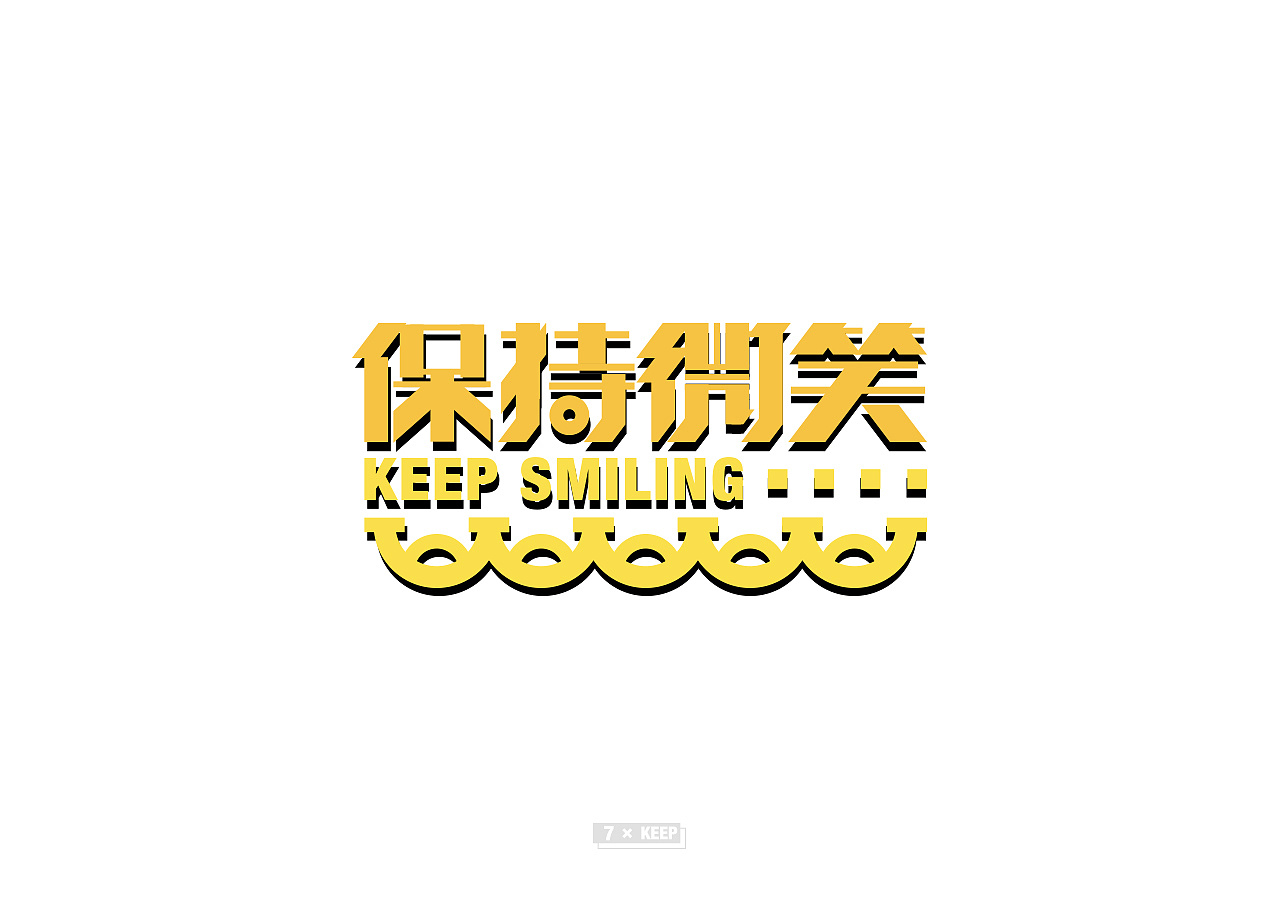 Chinese font design-I designed a set of font designs on poster themes for my own amusement.