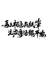 Chinese font design-The design of Chinese brush font is done in one go.