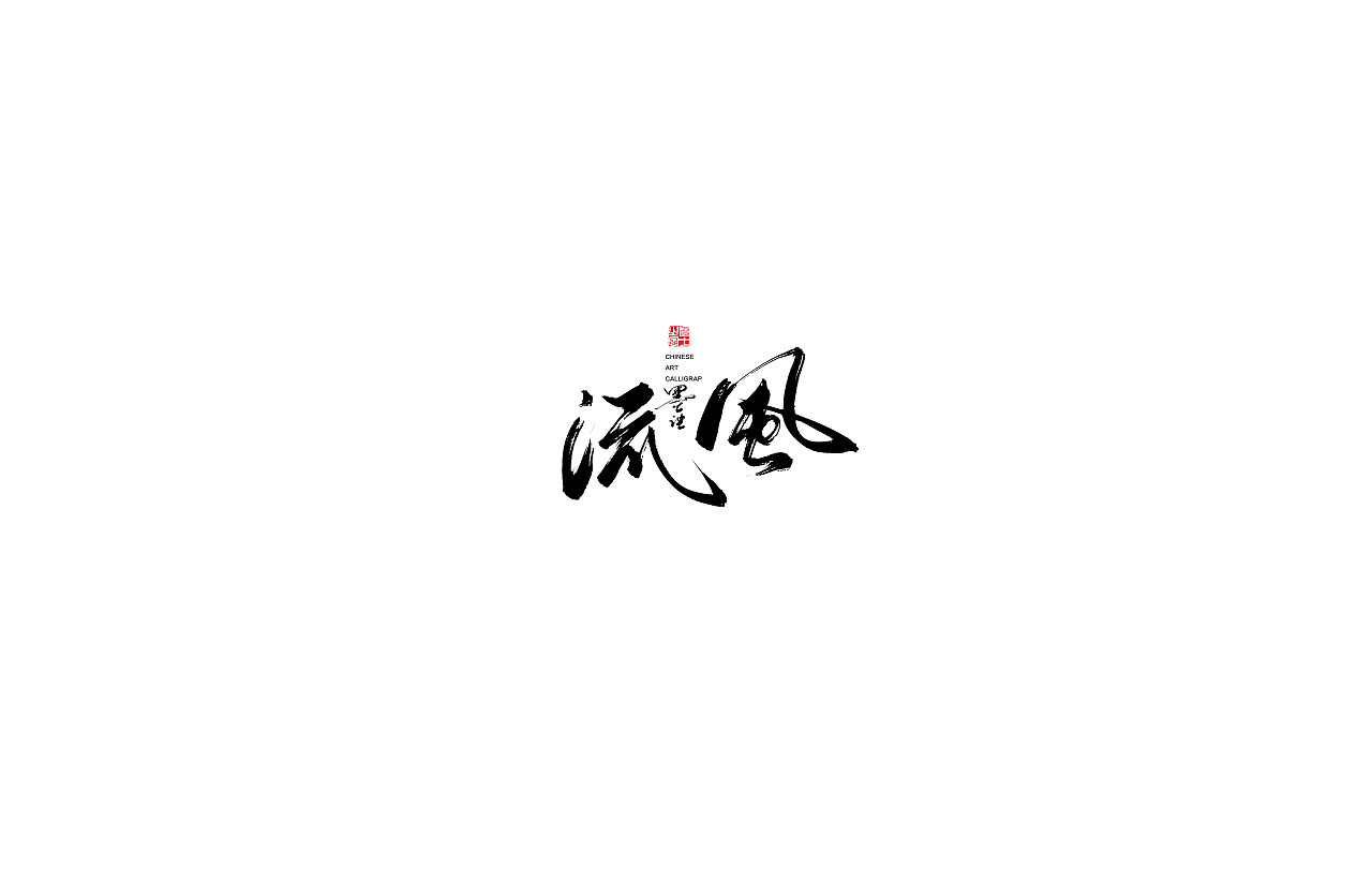 Chinese brush font design, style natural and unrestrained, pen strength way