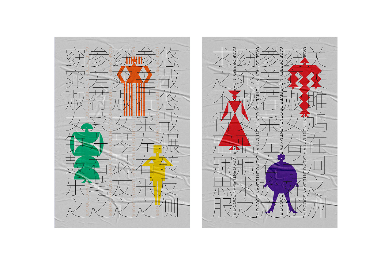Chinese font design-The ancient working people were also filled with longing and pursuit for a better love.