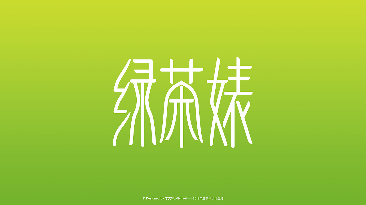 Chinese font design-The collection of fonts, which also contains some actual cases of signs, welcome to communicate