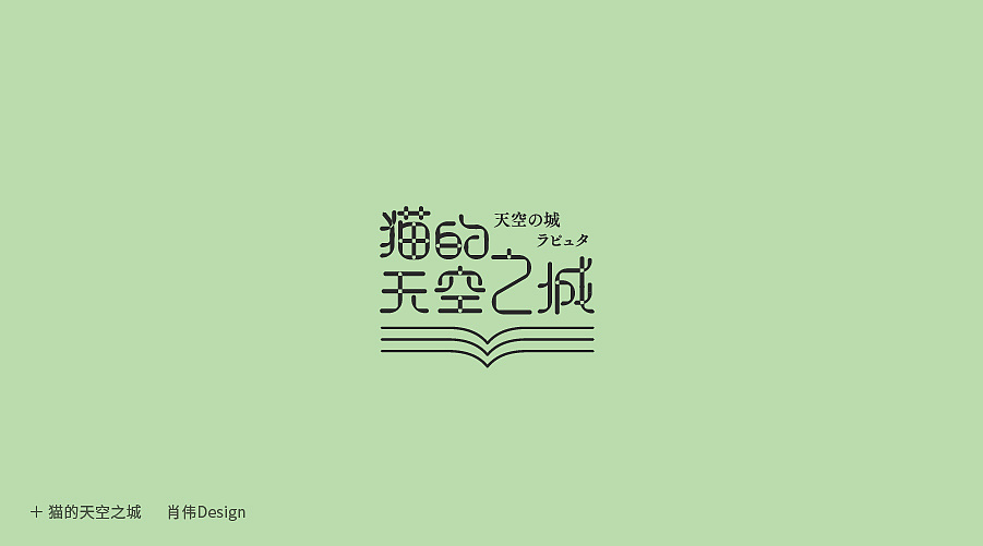 Chinese font design-The humorous design of zodiac fonts and the design of some literary fonts