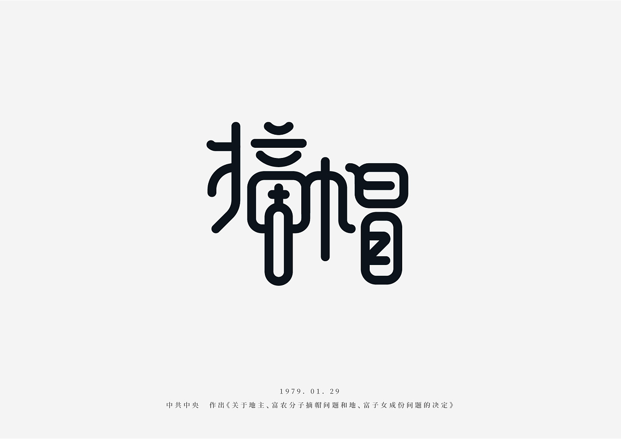 Chinese font design-What major events have taken place on this day in history