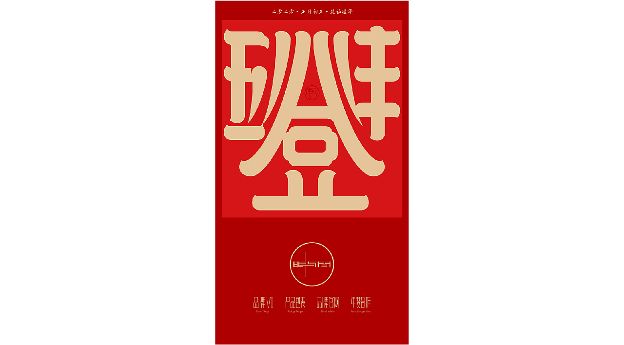 Chinese font design-In 2020, it started in an unexpected mode, and she pressed a pause button for us.The font can be used as a red envelope cover