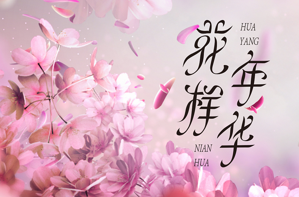 Chinese font design with four characters in the mood for love as the theme and different styles and backgrounds