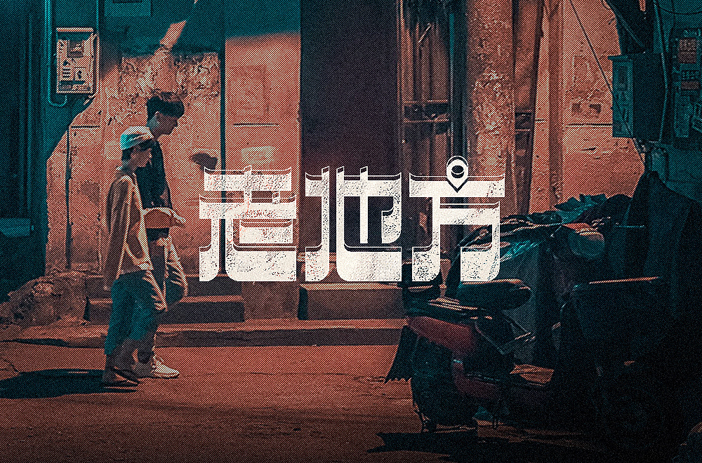 Chinese font design with different styles and backgrounds with one word as the theme.