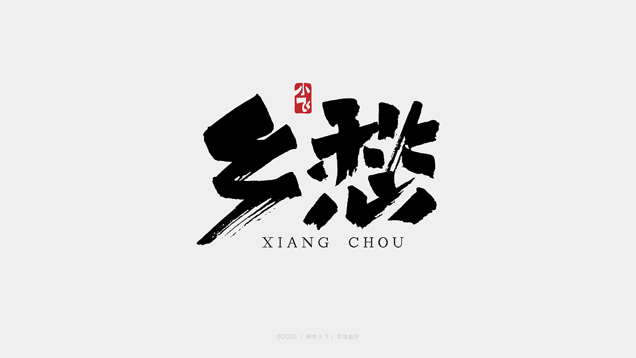 Different styles and backgrounds of Chinese font design with homesickness as the theme