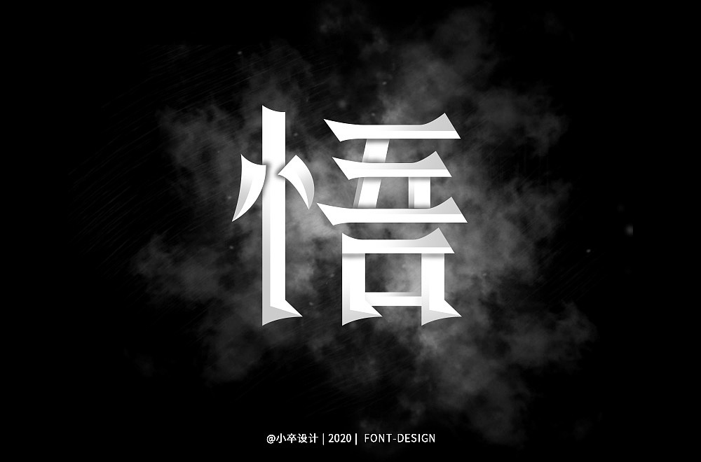 Different styles and backgrounds of Chinese font design with feeling as the theme