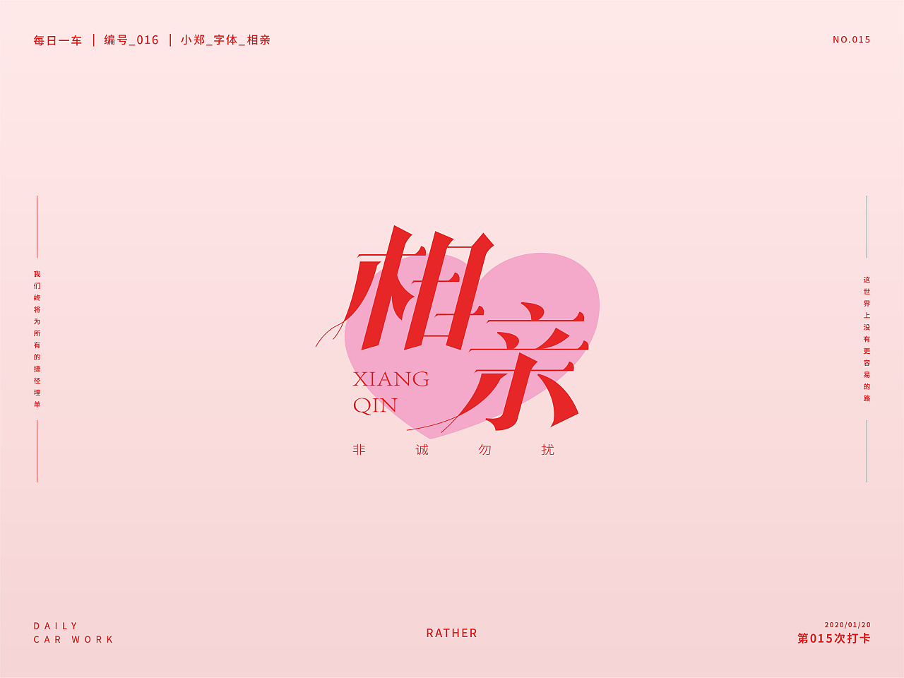 Chinese font designs in different styles and backgrounds with blind dates as the theme.