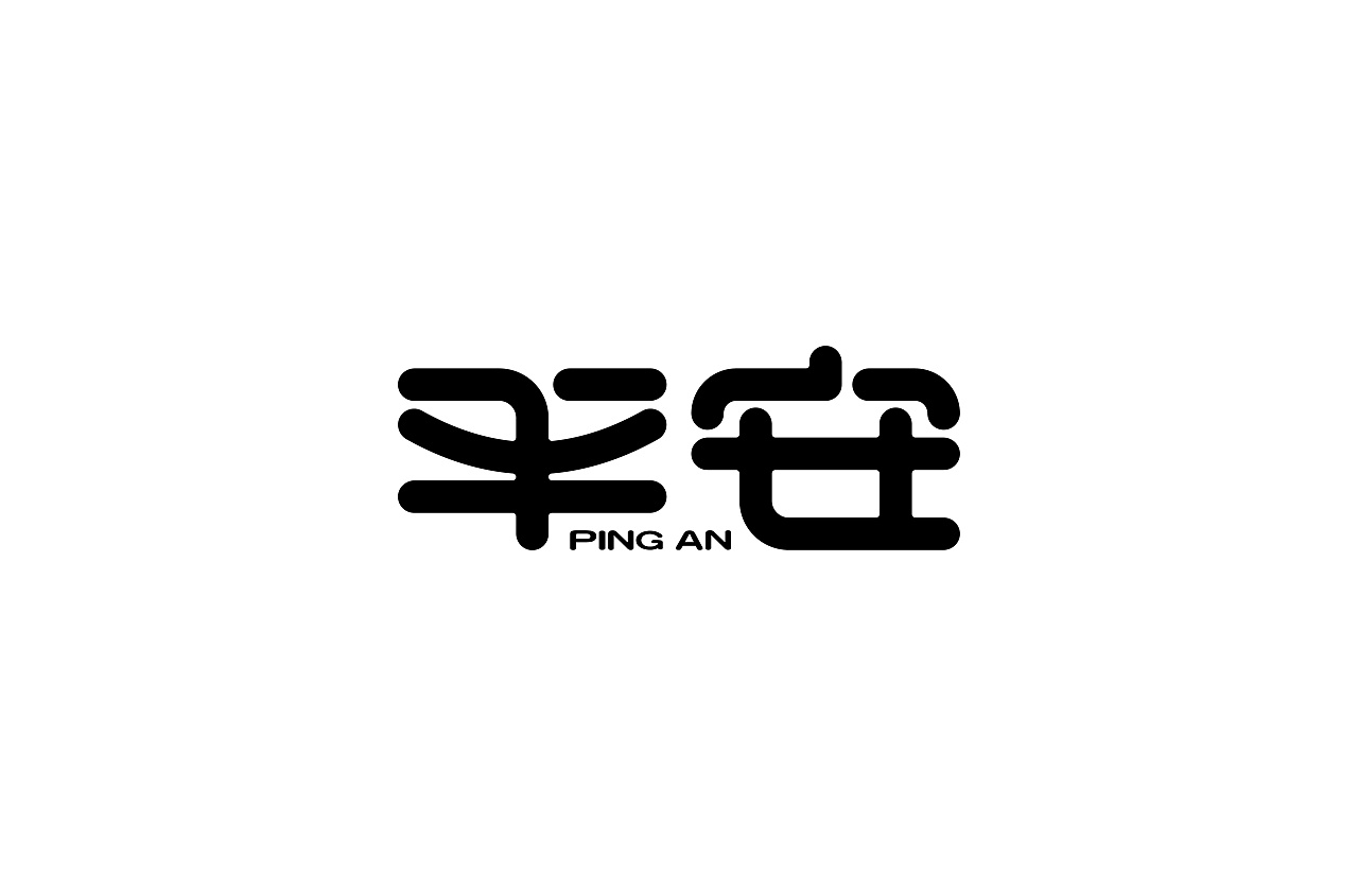 Different styles and backgrounds of Chinese font design with Ping An as the theme