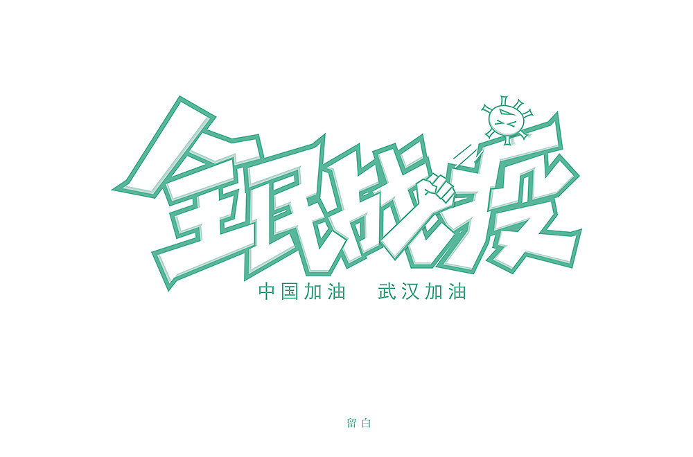 Different styles and backgrounds of Chinese font design with the theme of national campaign