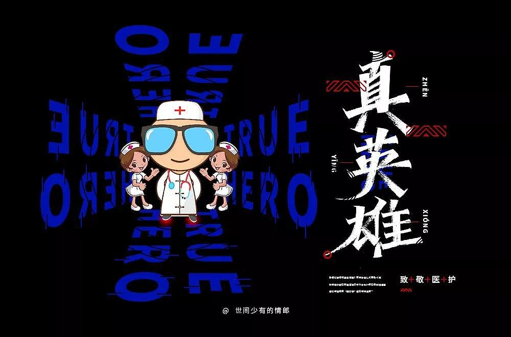 Different styles and backgrounds of Chinese font design with real heroes as the theme.