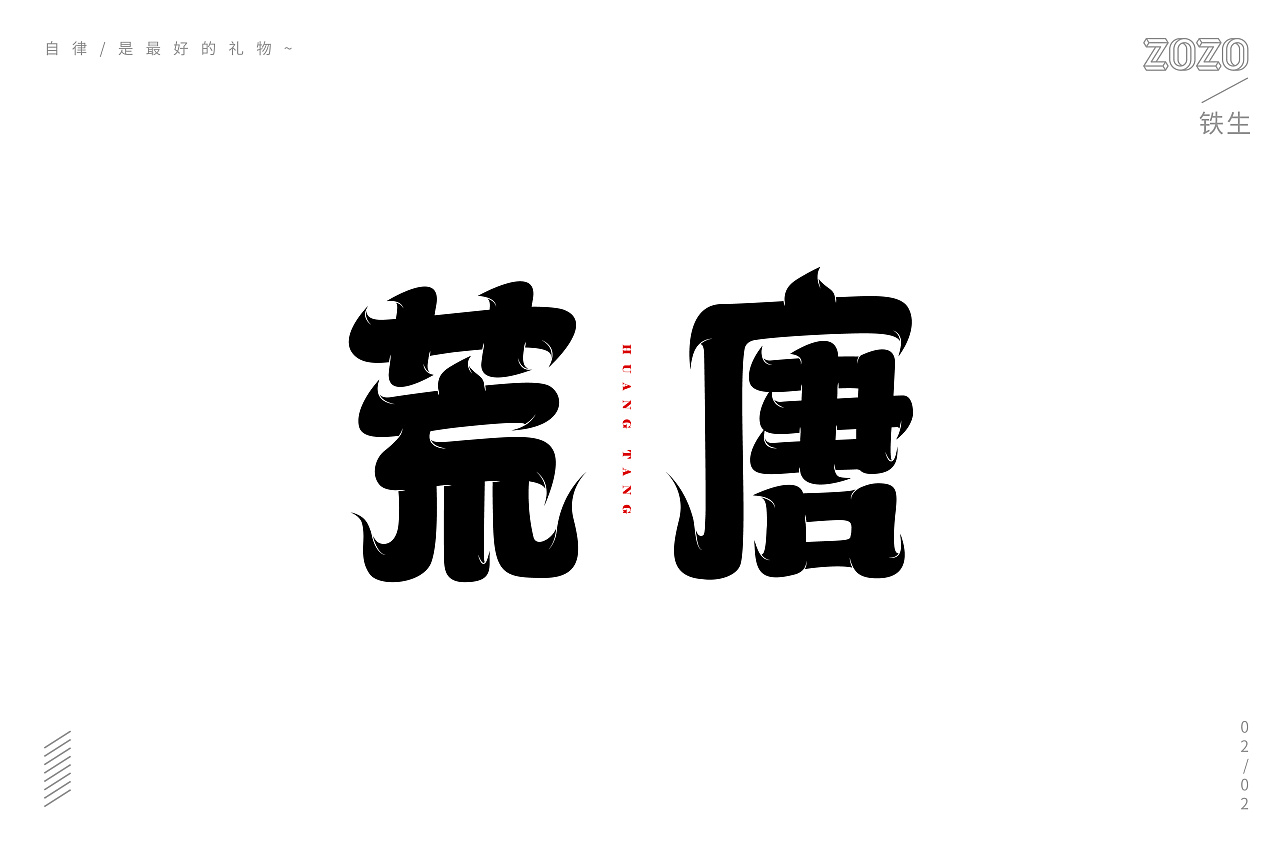 Chinese Font Design in Different Styles and Background with Ridiculous Theme