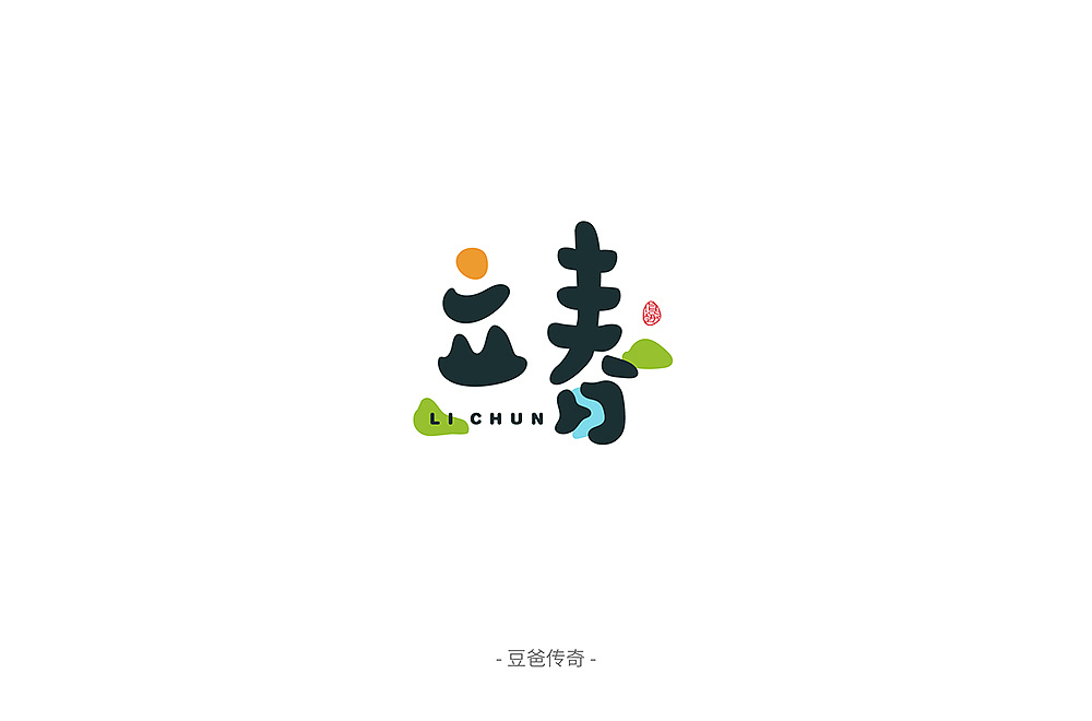 Different styles and backgrounds of Chinese font design with beginning of spring as the theme