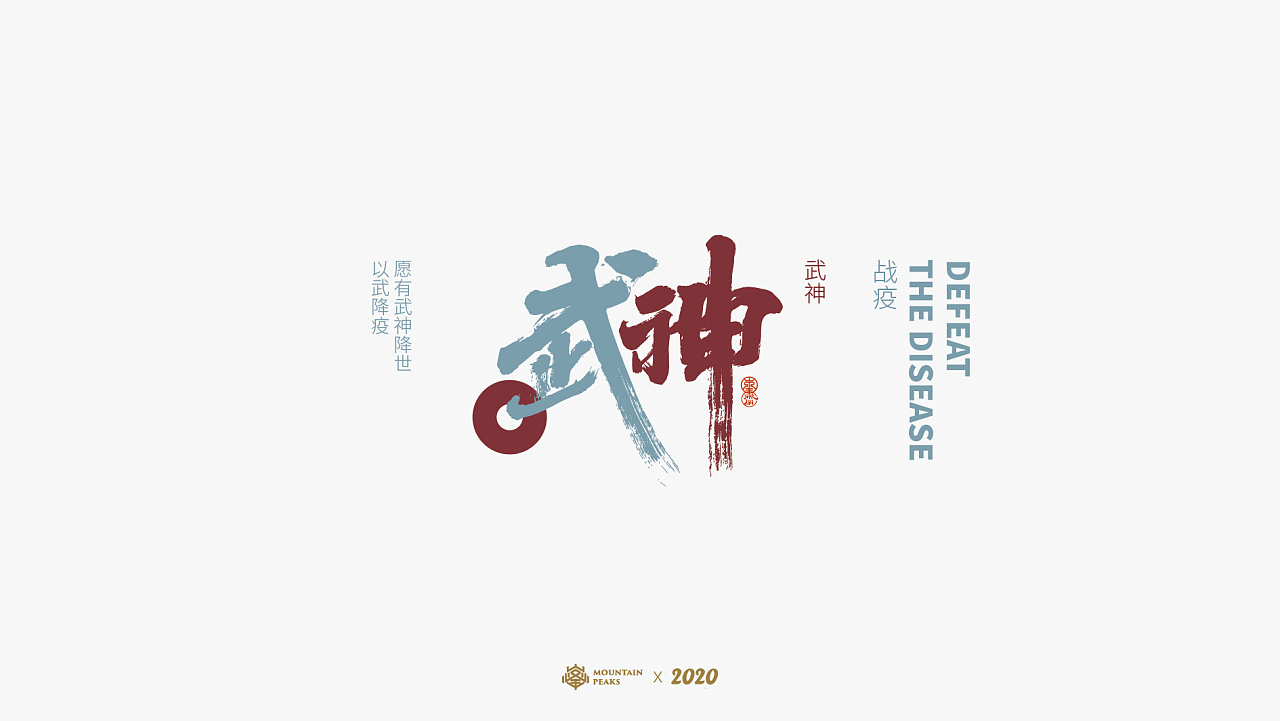 Chinese font design-What are the nine major targets for fighting the epidemic?