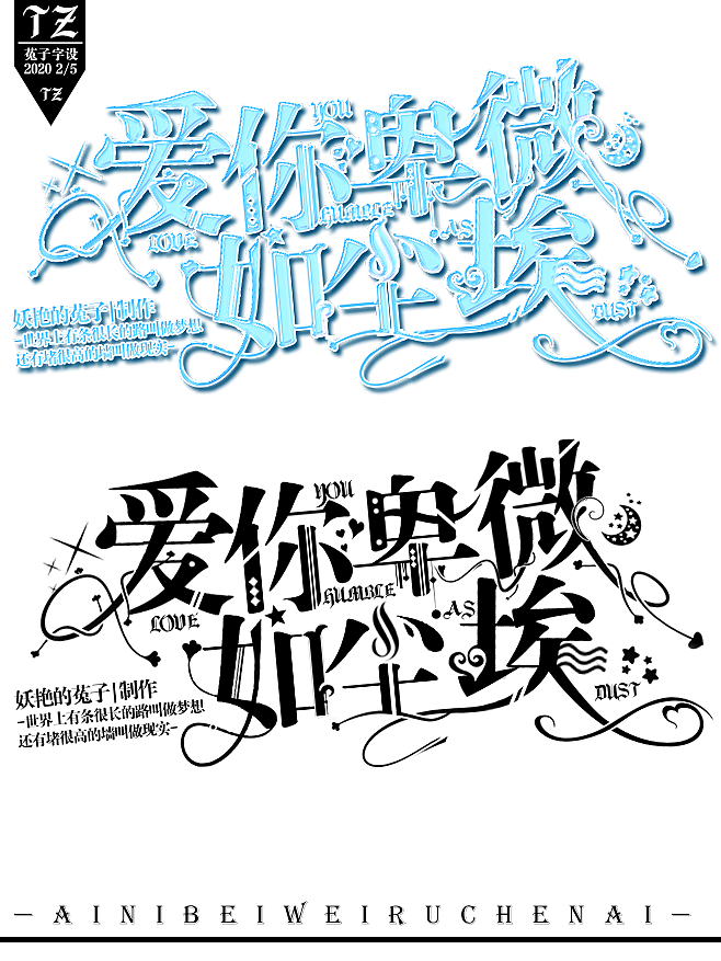Chinese font design-Do you still remember the non-mainstream in those days