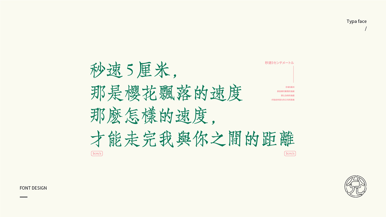 Chinese font design-Some memorable sentences