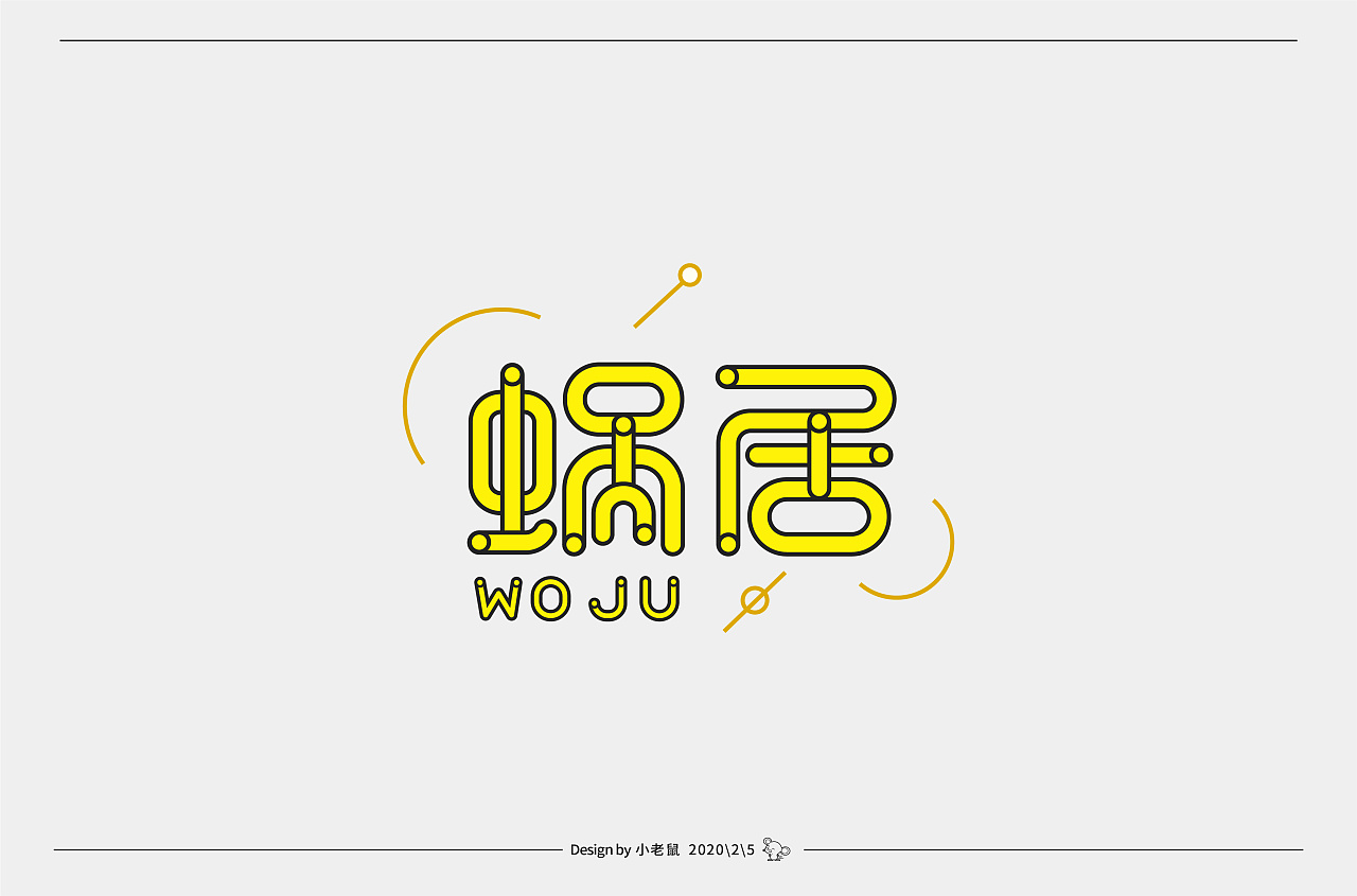 A group of typeface designs with different backgrounds and styles, with dwelling as the theme.