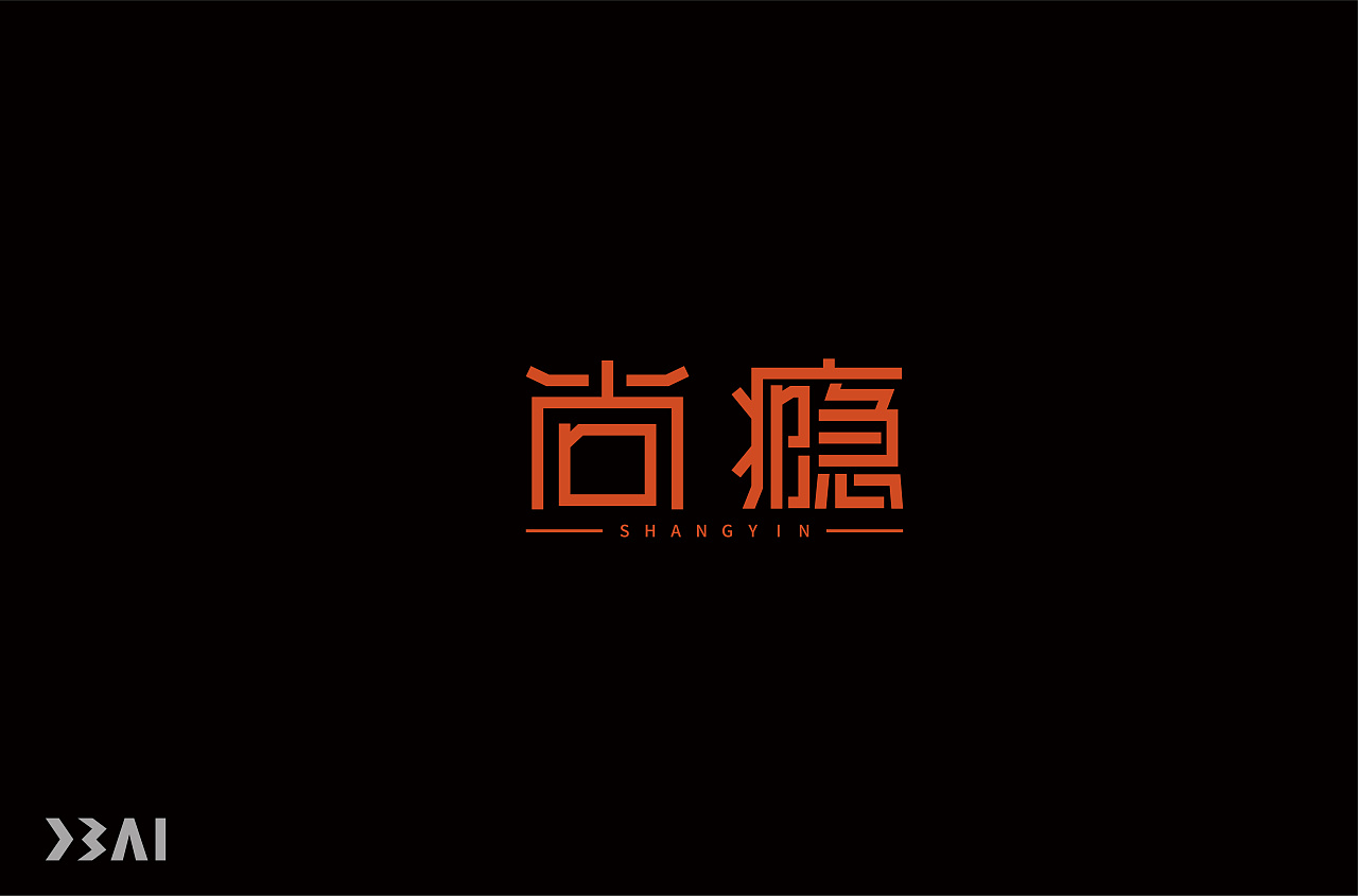 Chinese font design-The First Edition of Simple Design
