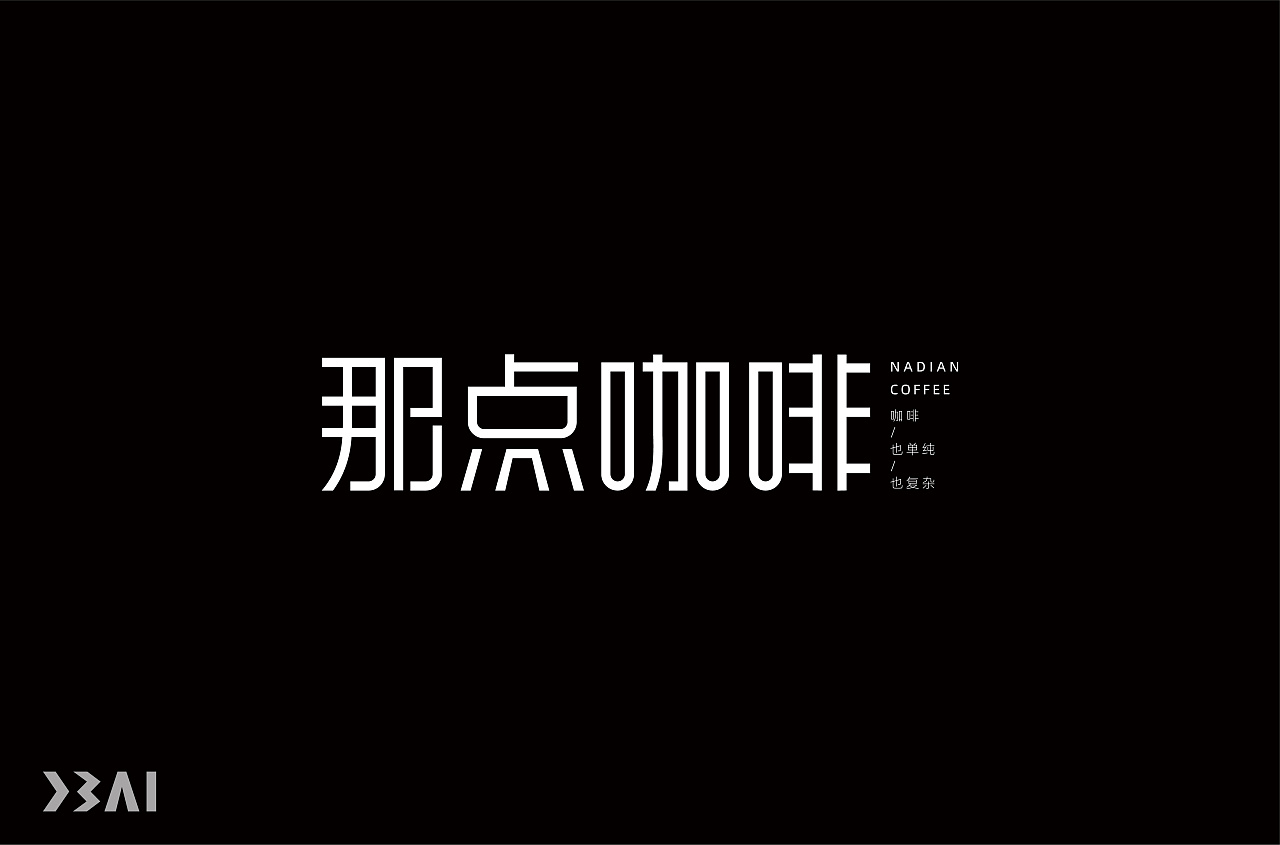 Chinese font design-Simple Design Third Edition
