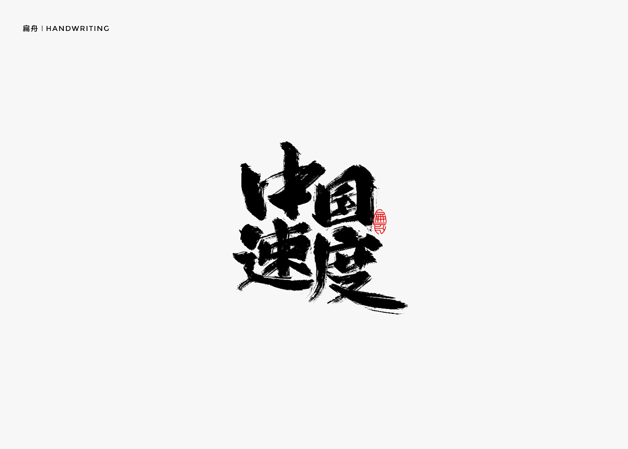 Chinese font design-Handwritten smart brush font