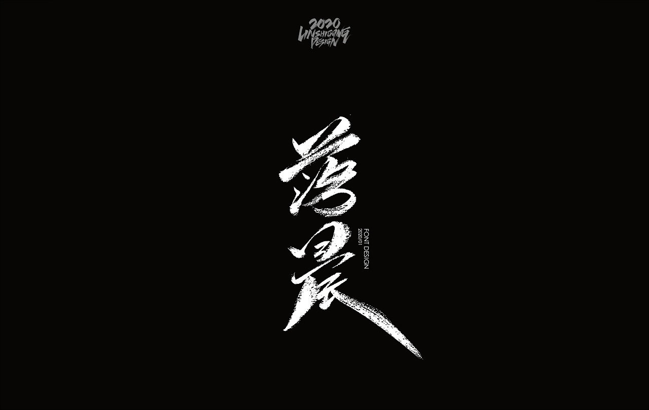 Chinese Font Design Mainly in Black and White-Life is endless, joy is endless.