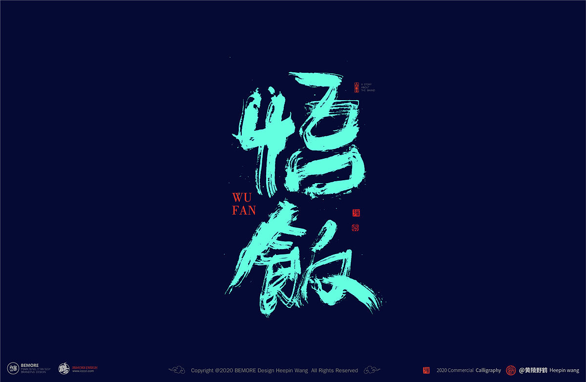 Chinese font design-Have you seen the blue flames dancing on the bonfire?