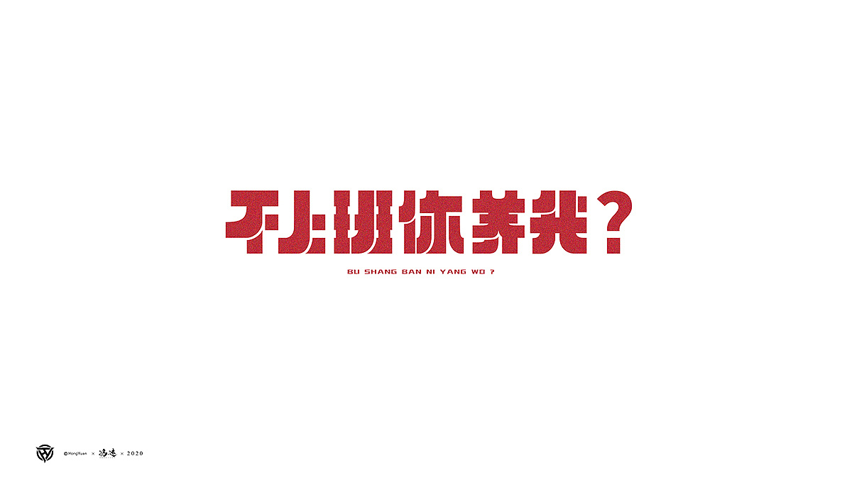 Chinese font design-Heart silently pray for Wuhan, Wuhan refueling