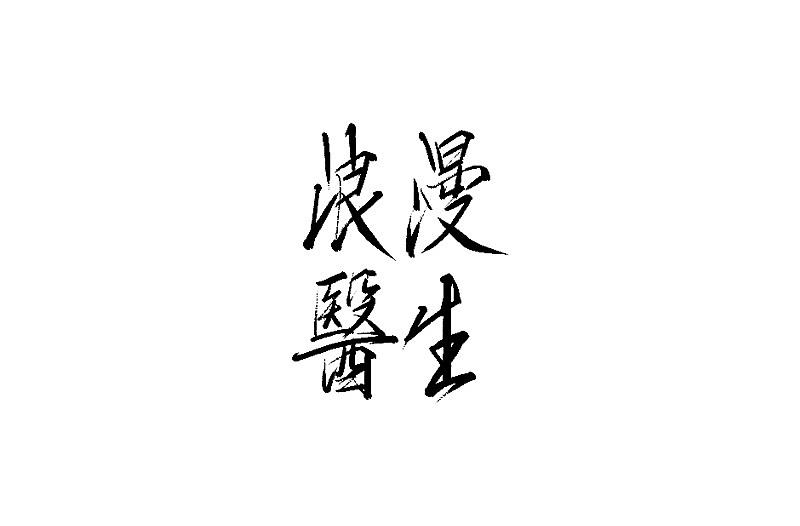 Chinese brush font design-Handwriting TV Play Names, Handwriting Movie Names, Handwriting Signs