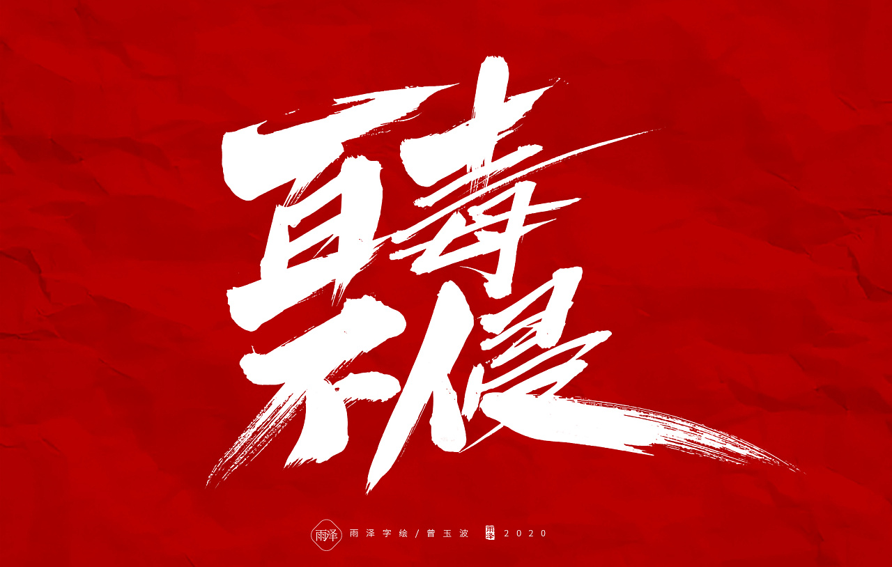 Chinese font design-Wuhan refuels, China refuels, speaks with the word, guards the homeland
