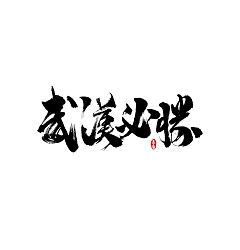 Permalink to Chinese font design-The best choice is to stay behind closed doors during this period.  China Will Win, Wuhan Will Win