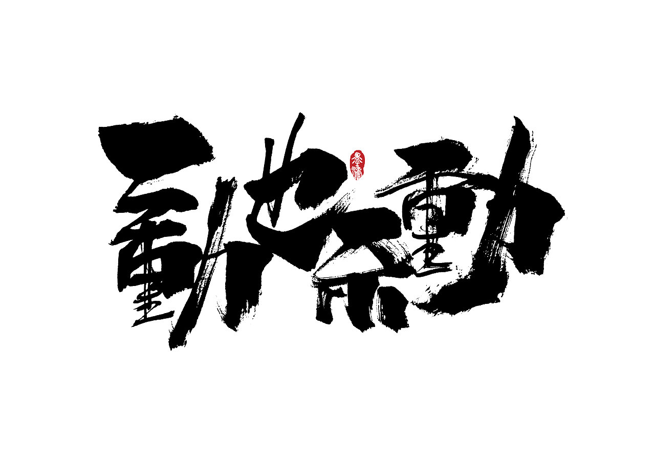 Chinese font design-The best choice is to stay behind closed doors during this period.  China Will Win, Wuhan Will Win