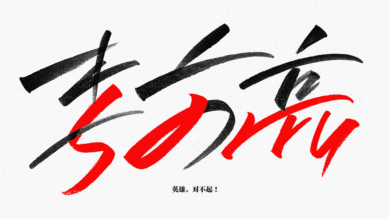 Chinese font design-Everyone owes you a sorry, have a good journey, heaven has no virus, salute to Dr. Li Wenliang