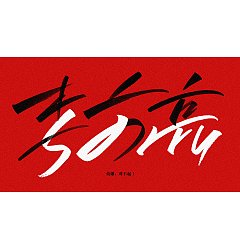 Permalink to Chinese font design-Everyone owes you a sorry, have a good journey, heaven has no virus, salute to Dr. Li Wenliang