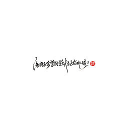 Permalink to Chinese font design-Dr. Li Wenliang, thank you for trying to save the earth